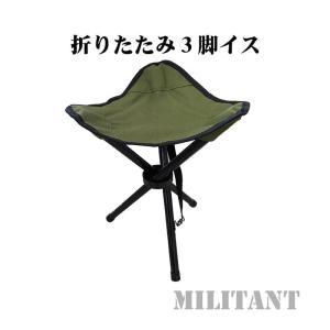 折り畳み3脚椅子 OD/オリーブ|militant