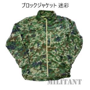 防寒ブロックジャケット 陸自迷彩 militant
