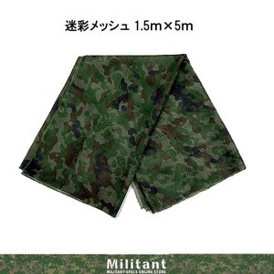迷彩メッシュ 1.5mx5m  偽装メッシュ|militant