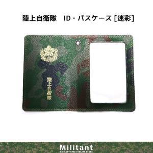 (ネコポス対応)陸自徽章入りID・パスケース 迷彩|militant