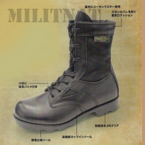 ミリタリーブーツ 本革(戦闘靴)(タクティカルブーツ)|militantonline