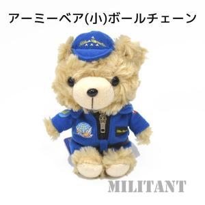 ブルーインパルスパイロットスーツベアー (小) militantonline