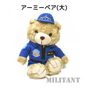 ブルーインパルスパイロットスーツベアー (大) militantonline