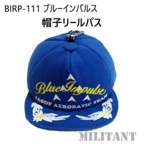ブルーインパルス帽子型 リールパス militantonline