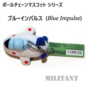マスコットキーホルダー ブルーインパルス militantonline