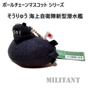 マスコットキーホルダー 潜水艦そうりゅう型 militantonline