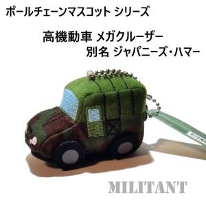 マスコットキーホルダー 高機動車 (メガクルーザー) militantonline