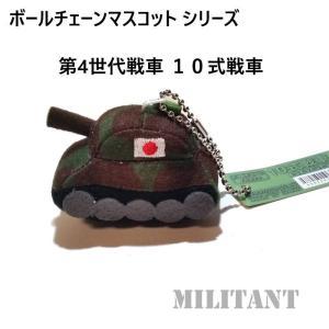 マスコットキーホルダー 10式戦車 militantonline