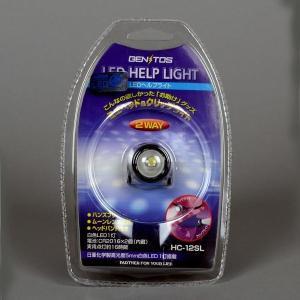 サンジェルマン LEDヘルプライト HC-12SL|militantonline