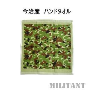(ネコポス対応)迷彩ハンドタオル(今治産)|militantonline