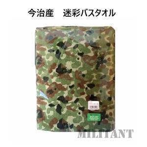 迷彩バスタオル(今治産)|militantonline