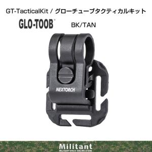 GLO-TOOB AAA(グローチューブ) 用 TACTICAL KIT|militantonline