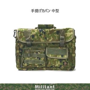 陸上自衛隊迷彩モデルアイテムです。学生自衛官の御用達アイテムです。陸自迷彩柄の手提かばんです。通勤・...