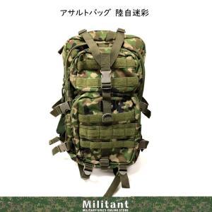 ミリタリー アサルトバッグ 陸上自衛隊迷彩リュック デイパック|militantonline