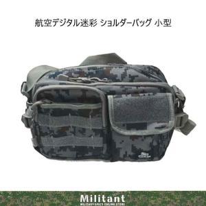 ショルダーバッグ 小型 航空自衛隊デジタル迷彩|militantonline
