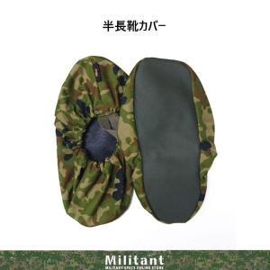 半長靴カバー 陸上自衛隊迷彩 ブーツカバー militantonline
