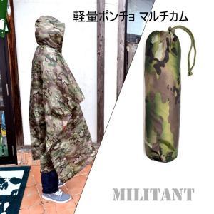 超軽量 ポンチョ(収納袋付き) マルチカム/航空デジタルグレー militantonline