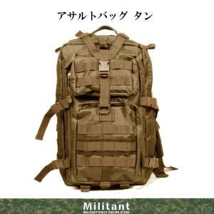 ミリタリー アサルトバッグ タンカラーリュック デイパック|militantonline