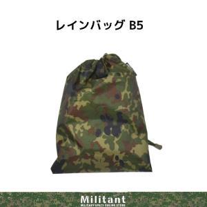 (ネコポス対応)迷彩レインバッグ B5(防水巾着)|militantonline