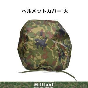 (ネコポス対応)ヘルメットレインカバー 迷彩 大号 リップストップ militantonline