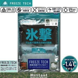 FREEZ TECH 冷却インナーシャツ 氷撃 OD グレー 長袖|militantonline