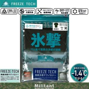 FREEZ TECH 冷却インナーシャツ 氷撃 OD グレー 半袖|militantonline