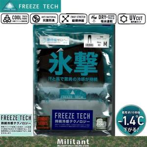 FREEZ TECH 冷却インナーパンツ 氷撃 OD グレー|militantonline