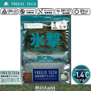 FREEZ TECH 冷却インナーパンツ 氷撃 陸自迷彩|militantonline