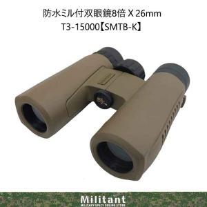 防水ミル付双眼鏡 8倍x26mm|militantonline