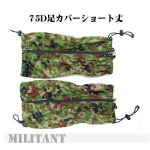 ミリタリー 75デニールナイロン製 陸自迷彩 足カバー ショート丈|militantonline
