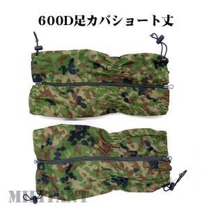 ミリタリー 600デニールナイロン製 陸自迷彩足カバー  ショート丈|militantonline