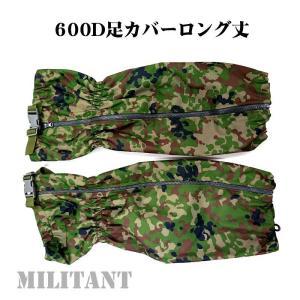 600デニールナイロン製 陸自迷彩 足カバー ロング丈|militantonline
