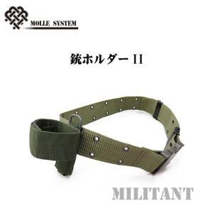 銃ホルダー2(ウェポンキャッチ) ミリタリー|militantonline