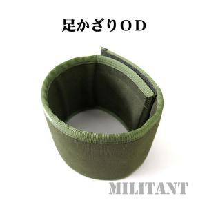 足飾り OD (裾落とし)|militantonline