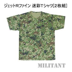 ジェットRファイン 半袖Tシャツ (2枚組) 陸自迷彩 militantonline