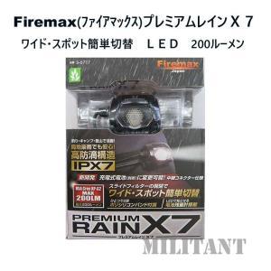 Firemax(ファイアマックス)プレミアムレインX7 ヘッドライト 高防滴構造(IPX7) militantonline