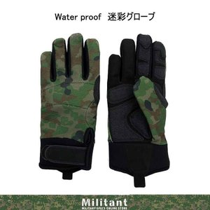 防寒防水仕様の迷彩グローブです。 摩耗の多い掌の主要部分には、合成皮革を使用しておりますので耐久性も...