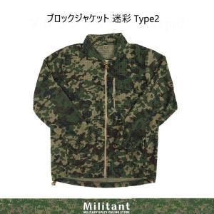 防寒ブロックジャケット TYPE2  陸自迷彩|militantonline