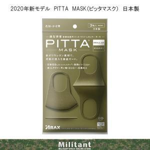 (ネコポス代引不可)PITTA MASK(ピッタマスク)カーキ