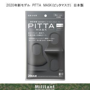 (ネコポス代引不可)PITTA MASK(ピッタマスク)グレー