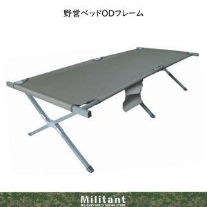 野営ベッドフレーム OD 陸上自衛隊|militantonline
