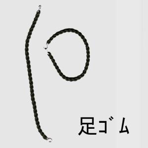 (ネコポス対応)足ゴム OD (太タイプ)|militantonline