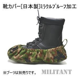 半長靴カバー 陸自迷彩ブーツカバー ミラクルプルーフ加工|militantonline
