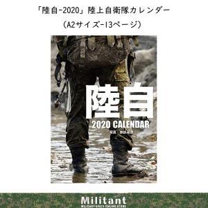 陸自-2020 陸上自衛隊カレンダー (A2サイズ-13ページ) militantonline