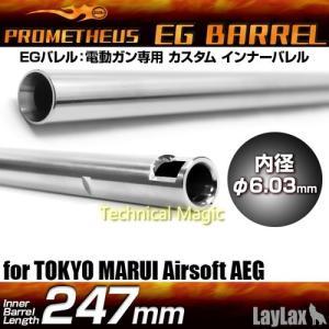 Laylax [G36C/P-90 対応] φ6.03 EGインナーバレル (247mm)|military-store