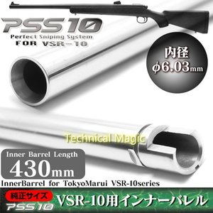 Laylax [VSR-10 対応] φ6.03 インナーバレル military-store