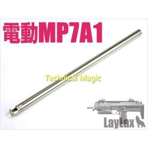 Laylax [電動SMG (MP7A1) 対応] φ6.03 インナーバレル|military-store