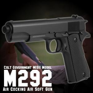 ダブルイーグル コルト M1911ガバメント ハンドガン 18歳以上フルセットエアガン エアコッキン...