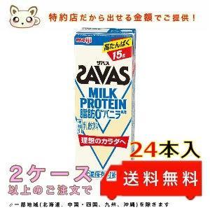 明治ザバスミルクプロテイン (SAVAS) 脂肪0 バニラ風味 200ml (24本入り)