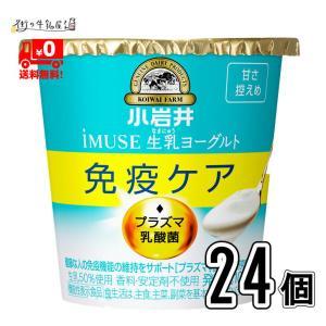 小岩井iMUSEイミューズ生乳ヨーグルト 食べるタイプ 24個セット送料無料。